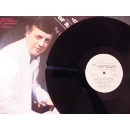 "Raimonds Pauls ""In The Mood Of Raimonds Pauls"" LP, Lamin."