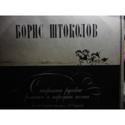 Boris Shtokolov‎– Old Russian Romances and Folk Songs LP