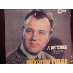 "Beethoven ""Pieśni - Songs"" LP"